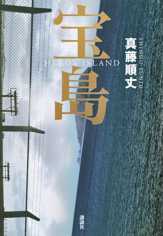 真藤順丈著『宝島』(講談社、2018年6月)