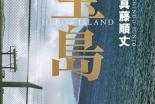 21世紀の神学(10)直木賞受賞作品『宝島』を読んで 山崎純二