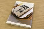 聖書をメガネに 「沖縄説教塾とは」沖縄説教塾事務局・平良善郎牧師への応答・その2