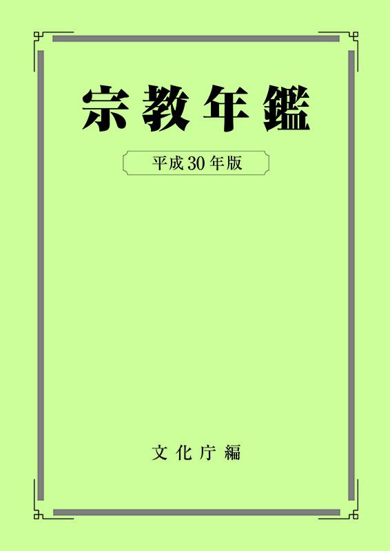 最新版となる2018(平成30)年版の『宗教年鑑』