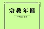 日本のキリスト教人口は? 文化庁が最新の『宗教年鑑』発表