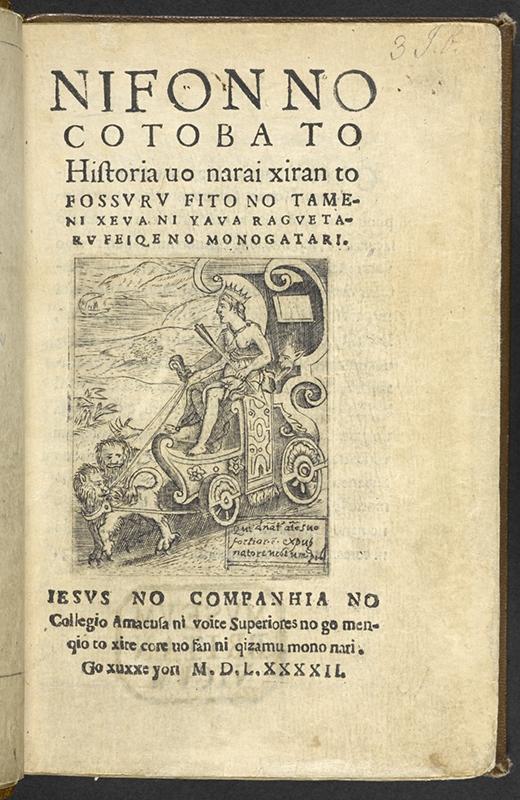世界に1冊だけ、天草版『平家物語』などネット公開 イエズス会宣教師が利用