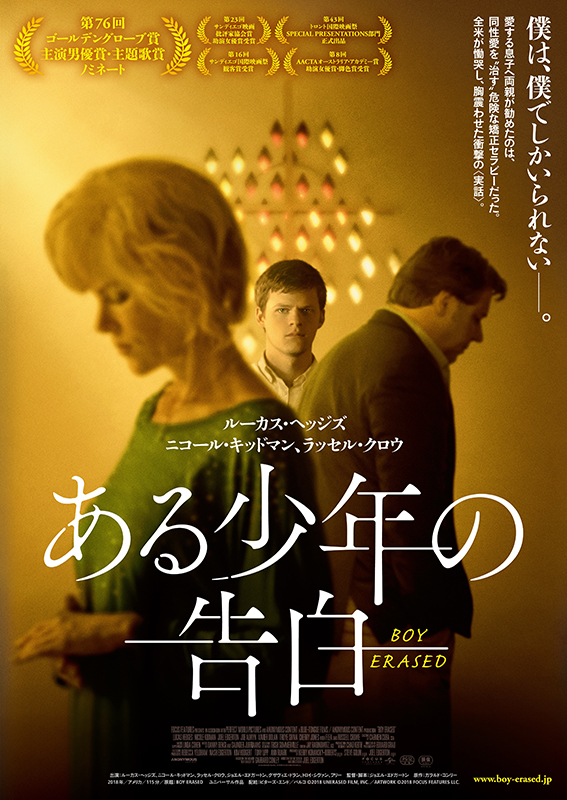 映画「ある少年の告白」。4月19日(金)から、TOHOシネマズシャンテほか全国ロードショー。
