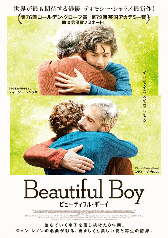 映画「ビューティフル・ボーイ」。4月12日(金)から、TOHOシネマズシャンテほかで全国公開。<br />