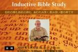帰納的な聖書の学びの集中講習 IBSセミナー、東京・国分寺で5月6、7日