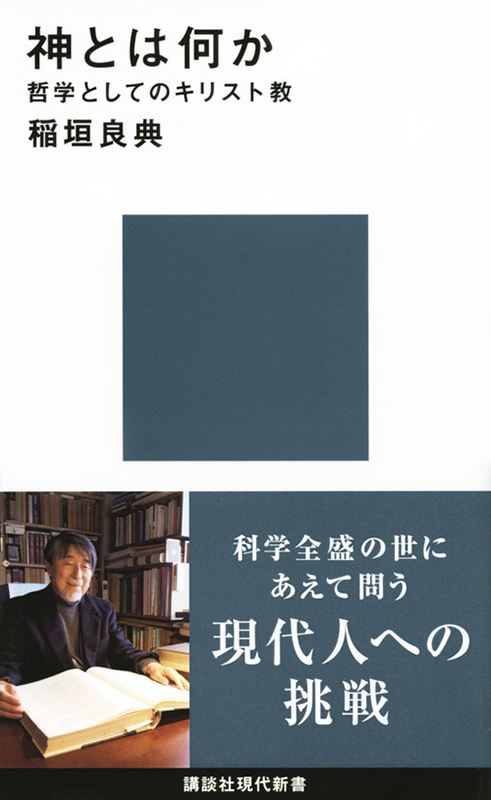 稲垣良典著『神とは何か 哲学としてのキリスト教』(講談社現代新書 / 講談社、2019年2月)