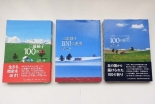 三浦文学の魅力と底力(14)テレホン伝道から本3部作の出版が実現! 込堂一博