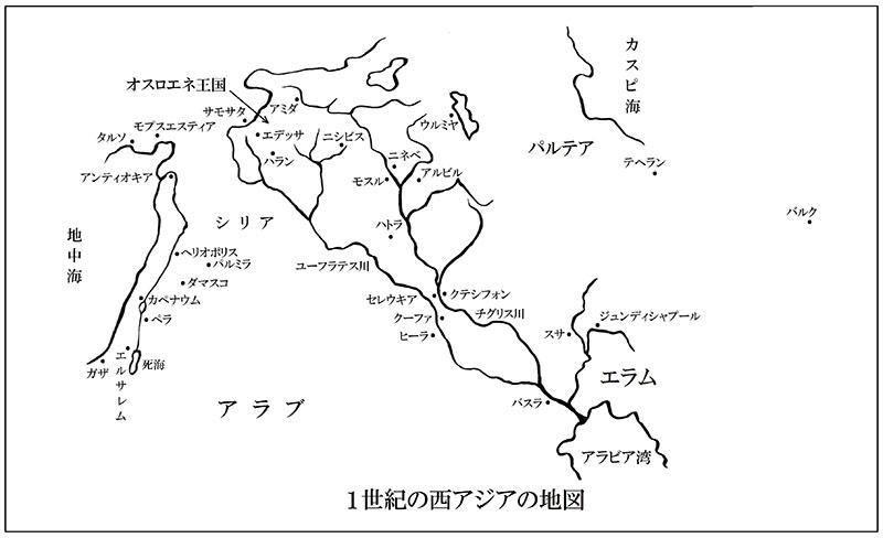 新・景教のたどった道(8)西アジアから東方に福音が広がる 川口一彦