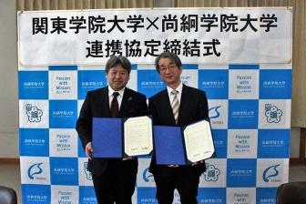 関東学院大と尚絅学院大が協定締結、両大間で国内留学実施へ