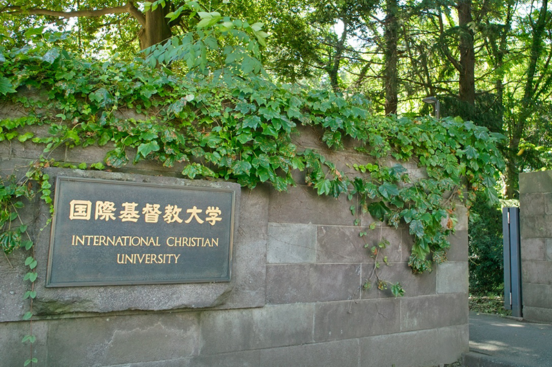 国際基督教大学(ICU)の正門(写真:Te220168)