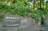 「THE世界大学ランキング日本版2019」のキリスト教主義大学トップ10 ICUが私立1位に