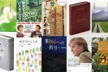 「キリスト教書店大賞2019」 ノミネート10作品発表