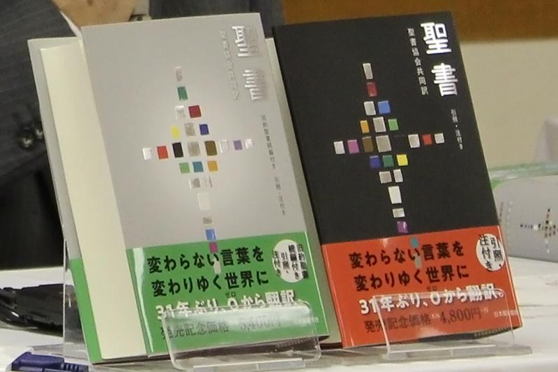 2018年12月に出版された「聖書協会共同訳」。左が続編付きで、右が続編なし。いずれも中型版、引照・注付き。