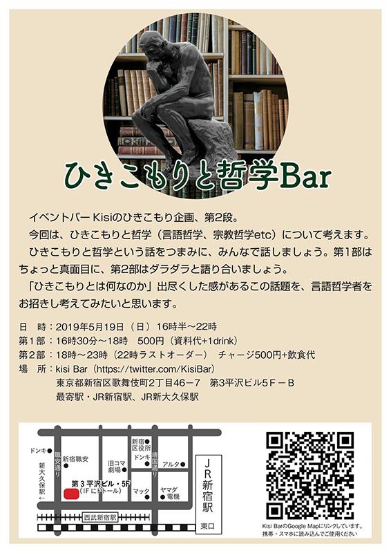 「ひきこもりと哲学Bar」 東京・歌舞伎町で5月19日