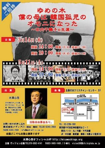 韓国孤児の母、田内千鶴子の生涯描く朗読劇「ゆめの木」 東京・御茶ノ水で5月11日