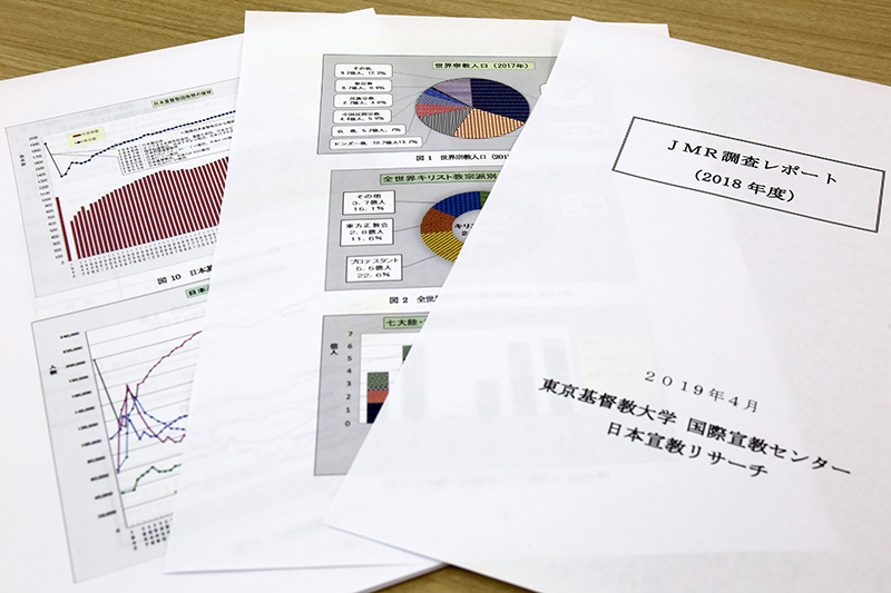 東京基督教大学の国際宣教センター内に設置されている日本宣教リサーチ(JMR)が発表した「JMR調査レポート(2018年版)」<br />