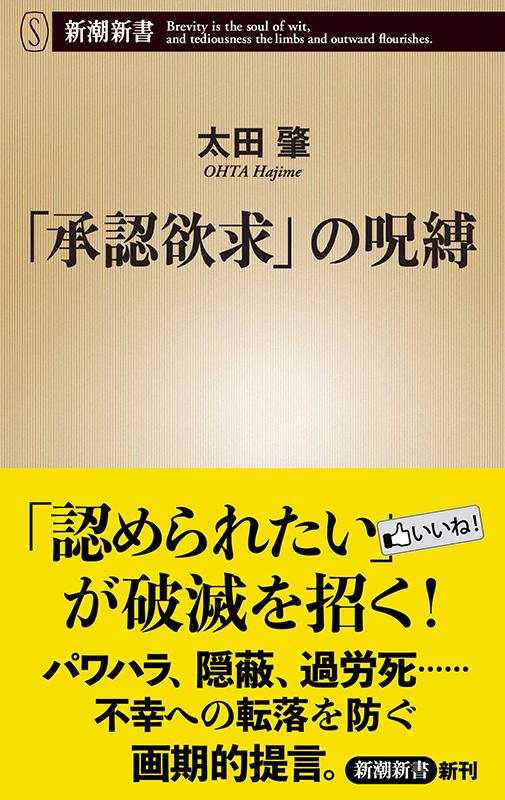 太田肇著『「承認欲求」の呪縛』(新潮新書 / 新潮社、2019年2月)