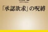 励ましの一言がプレッシャーに? 現代日本人を読み解く『「承認欲求」の呪縛』という視点