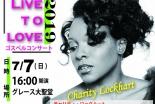 「せかゆる」の横坂さんとのコラボも! チャリティ・ロックハート日本ツアー2019