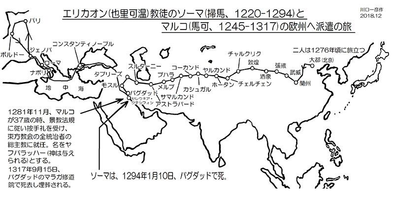 新・景教のたどった道(11)東方教会の歴史小年表と地図 川口一彦