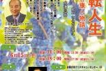 元カネボウ薬品会長、三谷康人氏の半生描く朗読劇「逆転人生」 東京・御茶ノ水で6月15日
