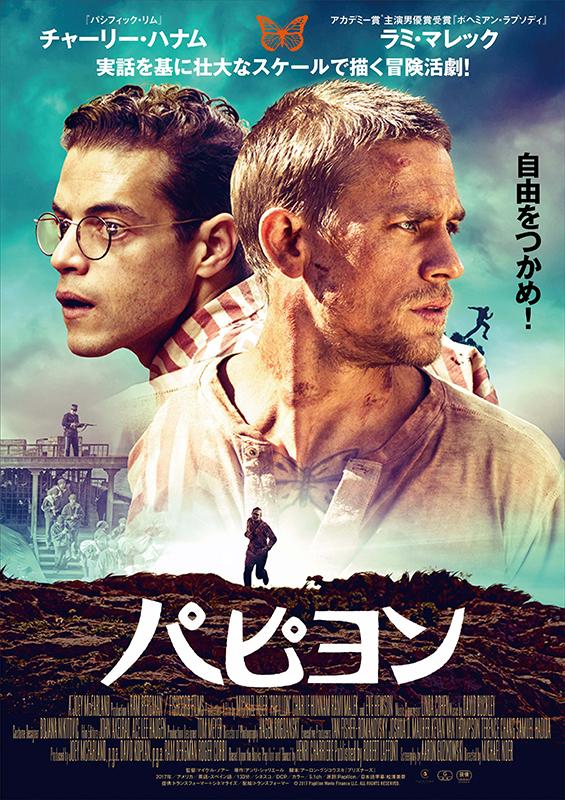 映画「パピヨン」。6月21日(金)から、TOHOシネマズシャンテほか全国ロードショー。