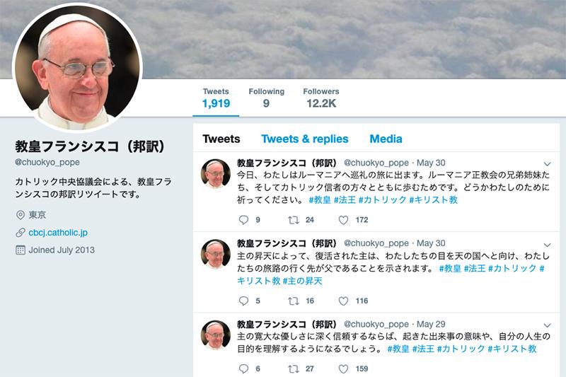 凍結される前のローマ教皇フランシスコの日本語訳アカウント「教皇フランシスコ(邦訳)」(@chuokyo_pope)。フォロアー(読者)は5月末時点で1万2千人以上いた。<br />