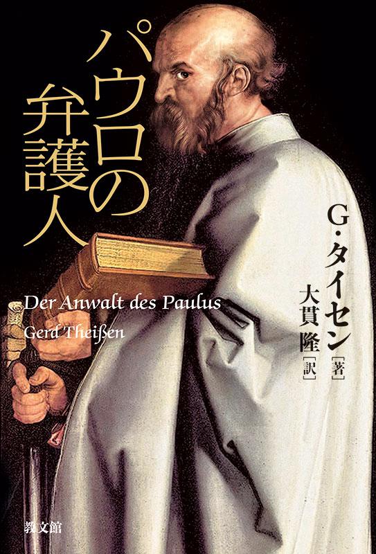 ゲルト・タイセン著、大貫隆訳『パウロの弁護人』(教文館、2018年4月)