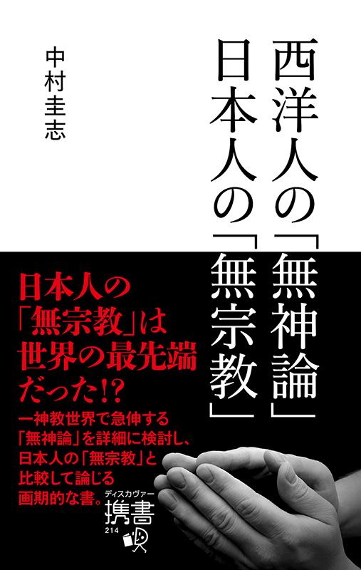 中村圭志著『西洋人の「無神論」日本人の「無宗教」』(ディスカヴァー・トゥエンティワン / ディスカヴァー携書、2019年4月)