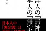 神学書を読む(47)「知的ゲーム」としての宗教論、キリスト教に未来はあるか? 『西洋人の「無神論」日本人の「無宗教」』