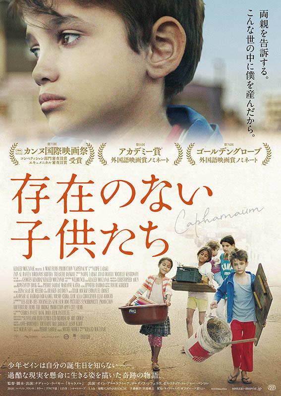 映画「存在のない子供たち」。7月20日(土)より、シネスイッチ銀座、ヒューマントラストシネマ渋谷、新宿武蔵野館ほかロードショー。