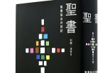 『聖書協会共同訳』、造本装幀コンクールで入賞 ドイツの国際コンクールに出品へ