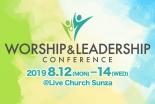 ヒルソングなど海外著名ゲストが講演 ワーシップ&リーダーシップ・カンファレンス 浜松で8月12~14日