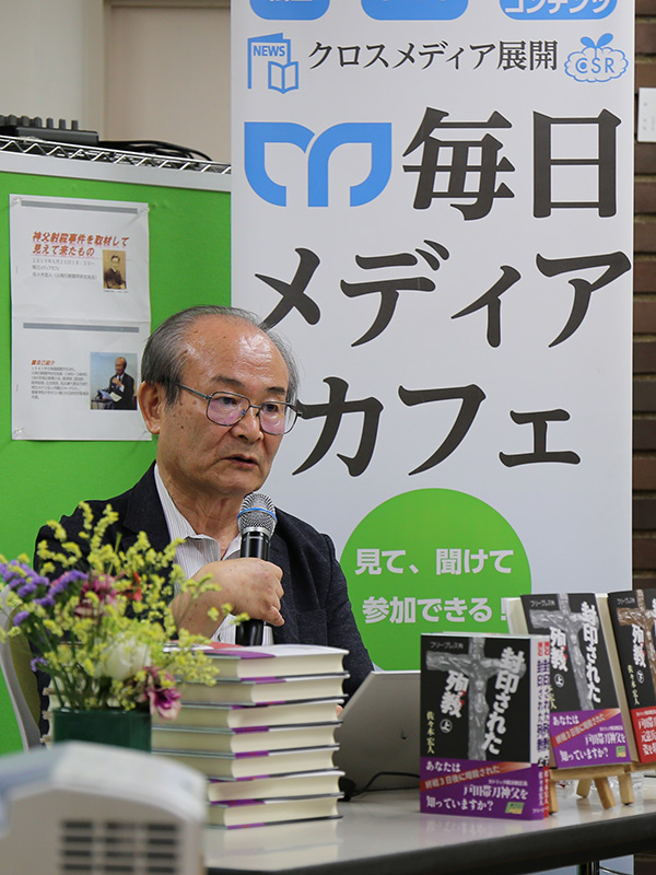 「神父射殺事件を取材して見えてきたもの」 毎日新聞東京本社で講演