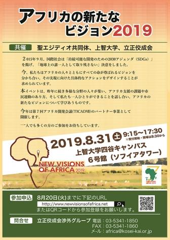 アフリカの新たなビジョン2019 上智大学で8月31日