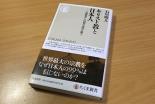 神学書を読む(48)石川明人著『キリスト教と日本人―宣教史から信仰の本質を問う』