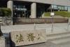 上川法相は死刑執行の停止を カトリック正平協が声明