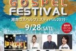 ゴスペル界の重鎮と新鋭ゴスペルアーティストが集結! 湘南ゴスペルフェスティバル、茅ヶ崎で9月28日