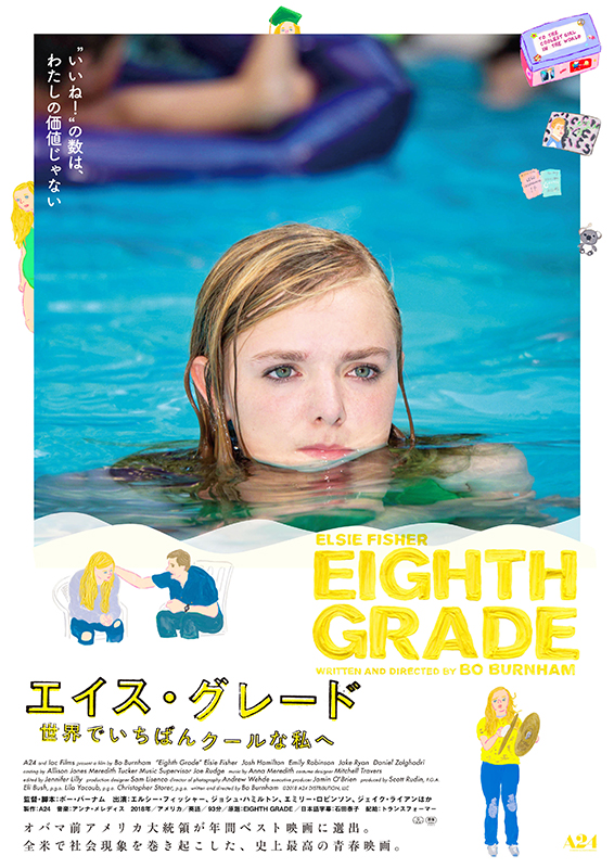 「エイス・グレード 世界でいちばんクールな私へ」に見るSNS世代の複雑さと素直さ