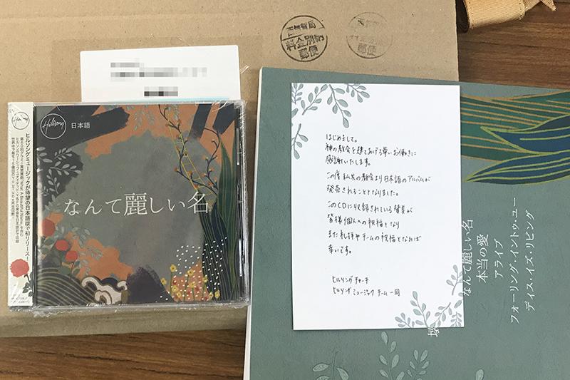 オーストラリアのヒルソング教会から届いた日本語CD「なんて麗しい名」