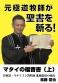 【書評】進藤龍也著『元極道牧師が聖書を斬る!』 人生経験からにじみ出る面白くて深いメッセージ 山崎純二