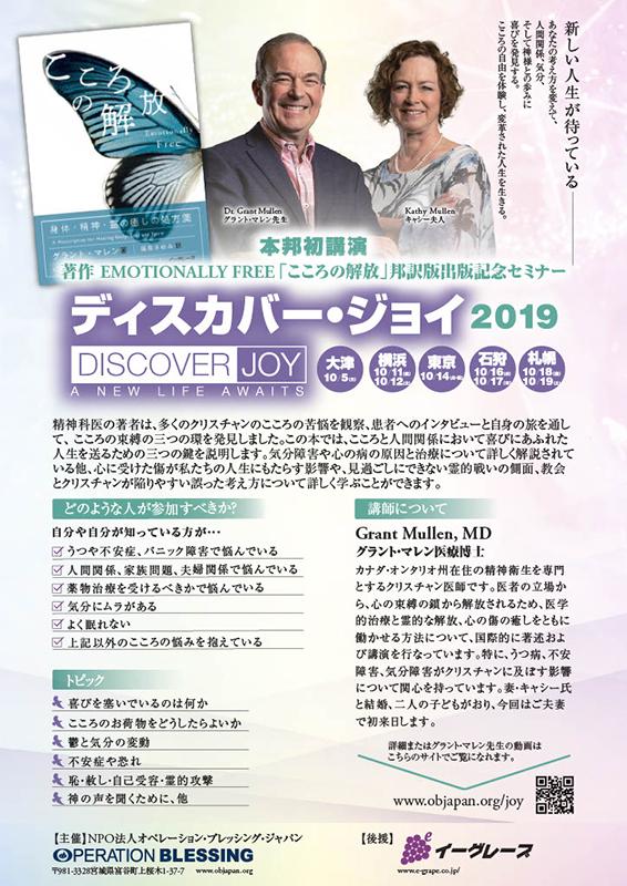 『こころの解放』邦訳出版記念ディスカバー・ジョイセミナー 東京、札幌など全国5カ所で10月5〜19日