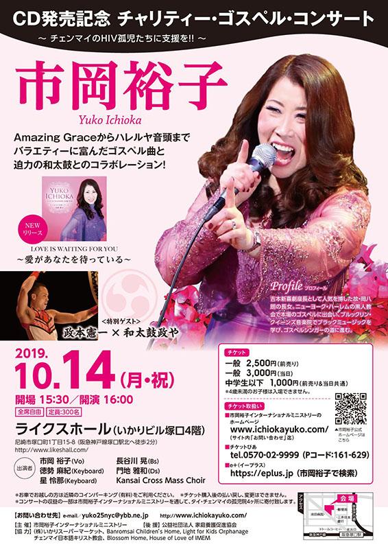 「HIV孤児たちに支援を」 市岡裕子さんCD発売記念コンサート、尼崎で10月14日
