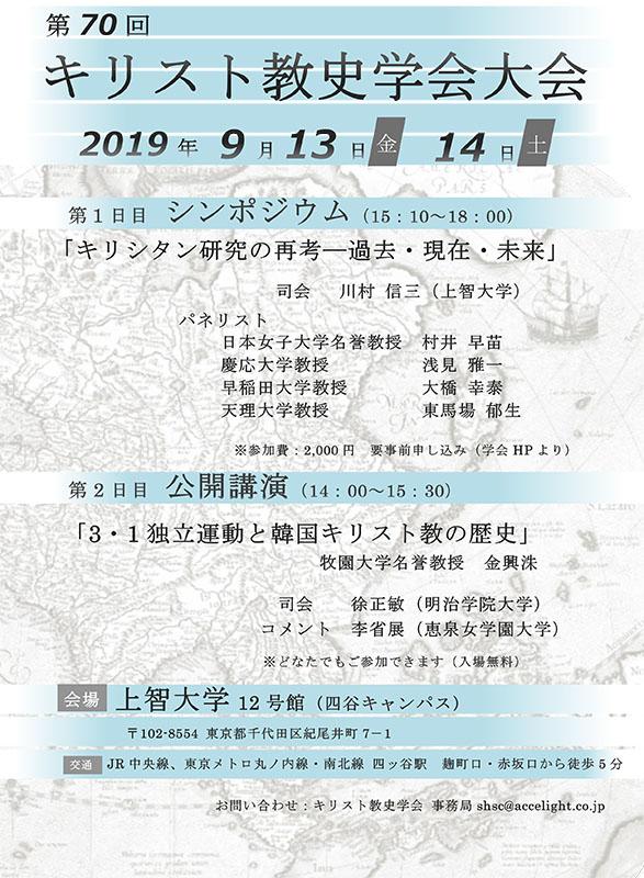「キリシタン研究の再考」「3・1独立運動と韓国キリスト教の歴史」 キリスト教史学会大会でシンポと公開講演