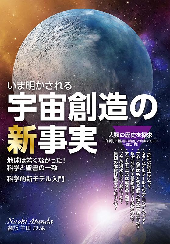 愛多妥直喜(アタンダ・ナオキ)著『いま明かされる 宇宙創造の新事実』(星雲社、発売中)