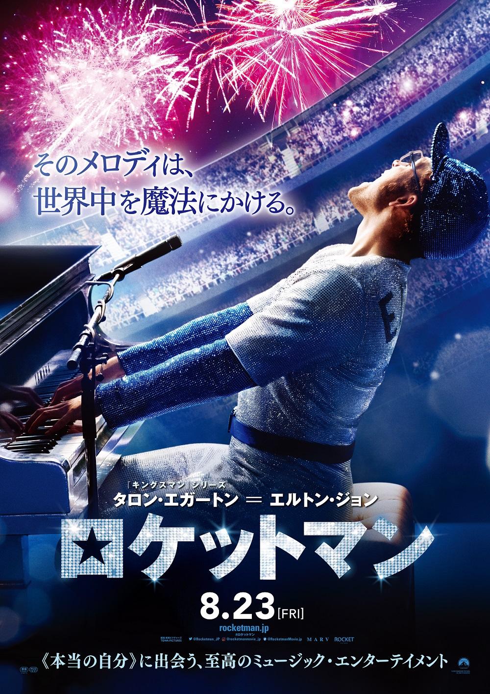 映画「ロケットマン」。8月23日(金)から全国ロードショー中。