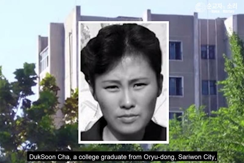 北朝鮮のプロパガンダ動画で紹介されているチャ・ドクスンという名の女性(画像:動画より)