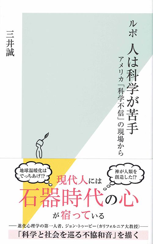 三井誠著『ルポ 人は科学が苦手 アメリカ「科学不信」の現場から』(光文社 / 光文社新書)