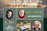 「御言葉で養われましょう!」聖書聖会が第10回記念大会 大阪で10月18〜21日