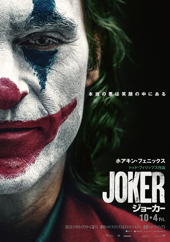 映画「ジョーカー」。2019年10月4日から日米で公開中。ワーナー・ブラザース映画配給。